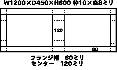 W1200×D450×H600 枠10×底8ミリ