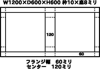 W1200×D600×H600 枠10×底8ミリ