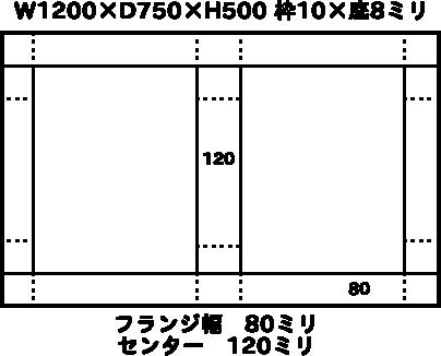 W1200×D750×H500 枠10×底8ミリ