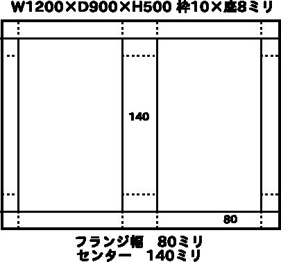 W1200×D900×H500 枠10×底8ミリ