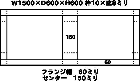 W1500×D600×H600 枠10×底8ミリ