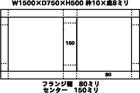 W1500×D750×H500 枠10×底8ミリ