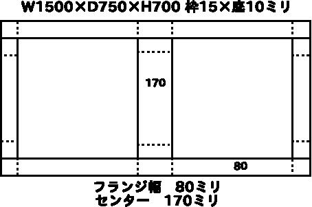 W1500×D750×H700 枠15×底10ミリ