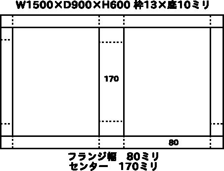 W1500×D900×H600 枠15×底10ミリ