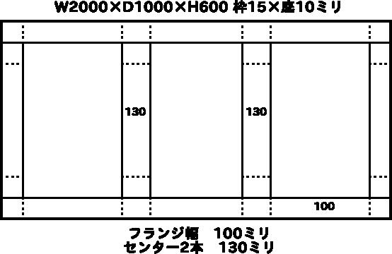 W2000×D1000×H600 枠15×底10ミリ