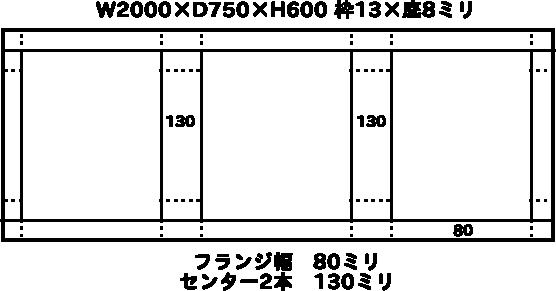 W2000×D750×H600 枠13×底10ミリ