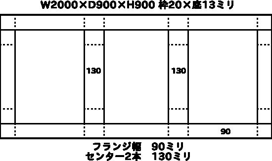 W2000×D900×H900 枠20×底13ミリ